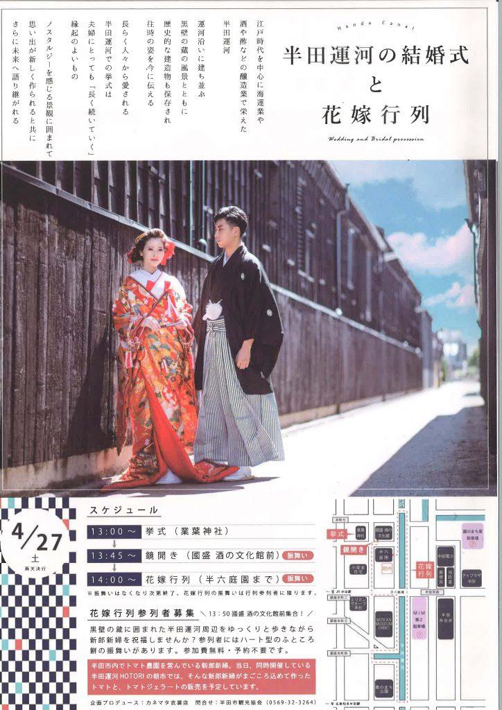 半田運河の結婚式と花嫁行列・着物でまち歩きのチラシ